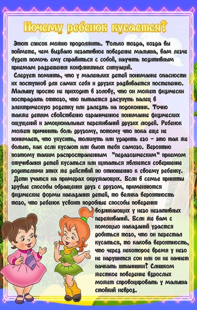 image003 Психолог В Детском Саду