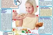Профилактика ОКИ у детей в летний период