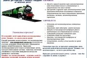 Памятка о правилах поведения на железной дороге