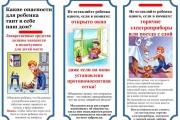Памятки для родителей по безопасности детей дома и на улице