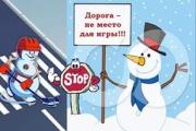 Консультация для родителей «Безопасность ребёнка на прогулке в зимний период»